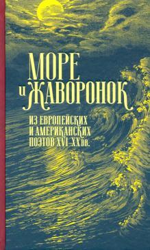 Море и жаворонок. Из европейских и американских поэтов XVI-XX вв.