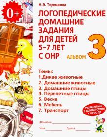 Логопедические домашние задания для детей 5-7 лет с ОНР. Альбом 3. ФГОС ДО