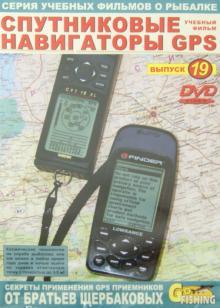 Спутниковые навигаторы GPS. Выпуск 19 (DVD)