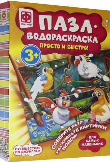 "Пазл-водораскраска ""Путешествие по джунглям"" (349016) обложка книги"