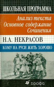Н. А. Некрасов. Кому на Руси жить хорошо. Анализ текста. Основное содержание. Сочинения