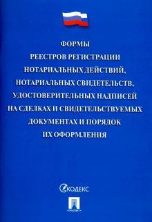 Формы реестров регистрации нотариальных действий, нотариальных свидетельств, удостоверительных