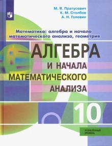 Алгебра и начала математического анализа. 10 класс. Углублённый уровень - Пратусевич, Головин, Столбов