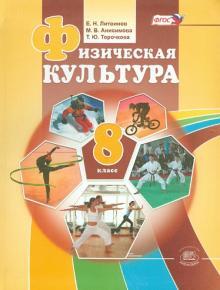 Физическая культура. 8 класс. Учебник. ФГОС