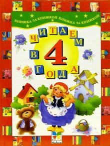 """Книга: """"Читаем в 4 года. Хрестоматия для детей"""". Купить ..."""