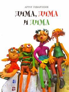 Дима, Дима и Дима (с автографом автора)