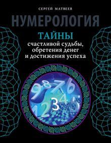 Нумерология Тайны счастливой судьбы,обретения денег и достижения успеха - Сергей Матвеев