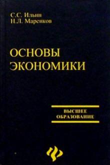 Основы экономики: Учебное пособие - Ильин, Маренков