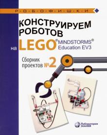 Конструируем роботов на LEGO® MINDSTORMS® Education EV3. Сборник проектов №2