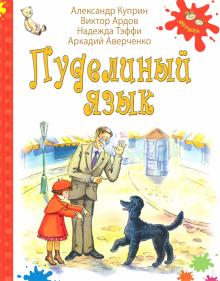 Пуделиный язык - Куприн, Аверченко, Ардов, Тэффи
