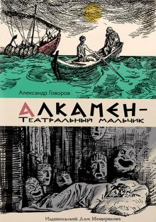 Алкамен - театральный мальчик