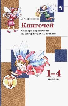 Книгочей. 1-4 классы. Словарь-справочник по литературному чтению. ФГОС