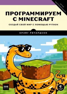 Программируем с Minecraft. Создай свой мир с помощью Python