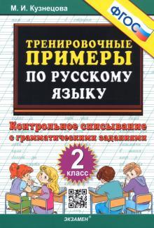 Русский язык. 2 класс. Тренировочные примеры. Контрольное списывание с грамматическими задан. ФГОС