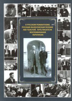 Псковская историческая библиотека