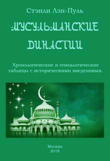 Мусульманcкие династии. Хронологические и генеалогические таблицы с историческим введением - Стэнли Лэн-Пуль