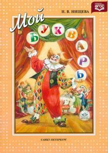 Мой букварь. Книга для обучения дошкольников чтению. ФГОС