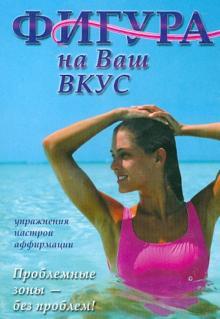 Фигура на Ваш вкус (DVD)