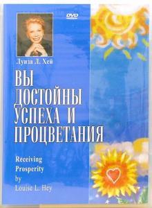 Вы достойны успеха и процветания (DVD)