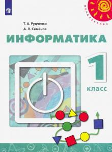 Информатика. 1 класс. Учебник. ФГОС