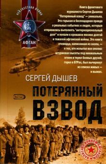 Потерянный взвод: Повести - Сергей Дышев