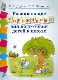 Развивающие упражнения по подготовке детей к школе. Обучение грамоте. Математика. Развитие речи