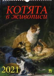 "Календарь на 2021 год ""Котята в живописи"" (11108)"