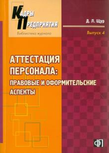 Аттестация персонала: правовые и оформительские аспекты: практическое руководство