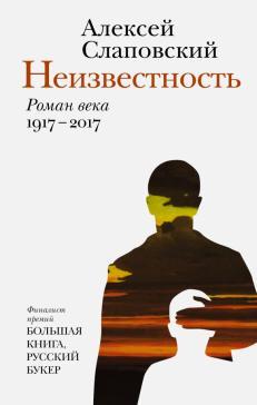Неизвестность. Роман века. 1917-2017
