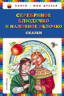 Серебряное блюдечко и наливное яблочко обложка книги