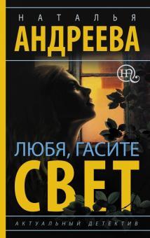 Любя, гасите свет - Наталья Андреева