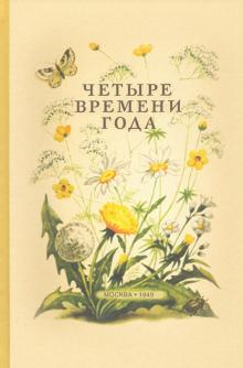 Четыре времени года. Книга для воспитателя детского сада (1949)