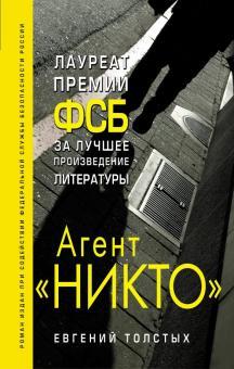 Агент Никто - Евгений Толстых