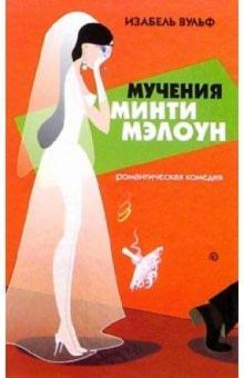 Мучения Минти Мэлоун: Роман