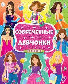 Раскраска для девочек. Современные девчонки