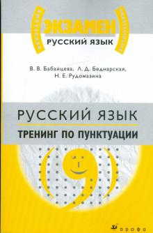 Русский язык. Тренинг по пунктуации: материалы для подготовки к ЕГЭ и вступительным экзаменам в вузы
