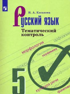 Русский язык. 5 класс. Тематический контроль