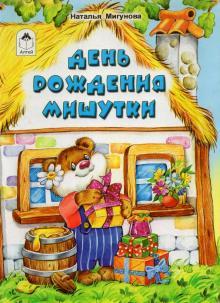 День рождения Мишутки - Наталья Мигунова