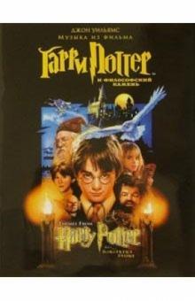 Музыка из фильма Гарри Поттер и философский камень: Для фортепиано