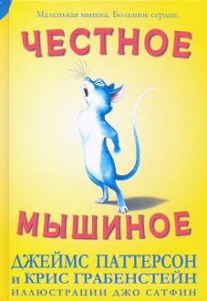 Паттерсон, Грабенстейн - Честное мышиное обложка книги