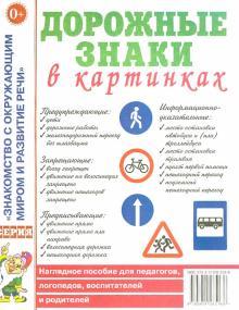 Дорожные знаки в картинках. Наглядное пособие для педагогов, логопедов, воспитателей и родителей