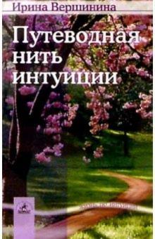 Путеводная нить интуиции - Ирина Вершинина