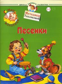 Мир младенца. Песенки. 1-2 года - Ольга Теплякова