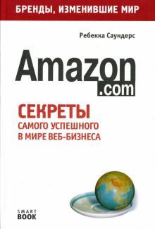 Amazon.com: Секреты самого успешного в мире веб-бизнеса