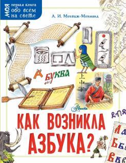 Александр Монвиж-Монтвид - Как возникла азбука? обложка книги