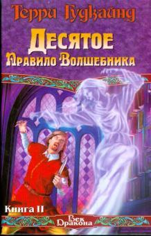 Десятое Правило Волшебника, или Призрак. Книга 2