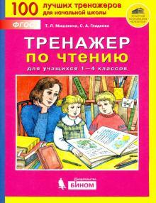 Тренажер по чтению для учащихся 1-4 классов. ФГОС