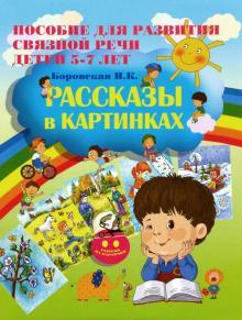 Рассказы в картинках. Пособие для развития связной речи детей 5-7 лет