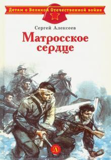 Матросское сердце - Сергей Алексеев