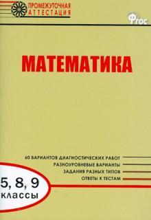 Математика. 5, 8, 9 классы. Диагностические работы для проведения промежуточной аттестации. ФГОС